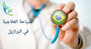 السياحة الطبية في البرازيل
