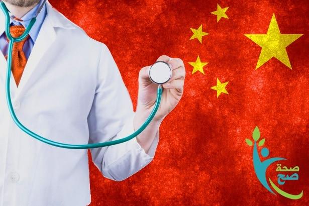 السياحة العلاجية في الصين