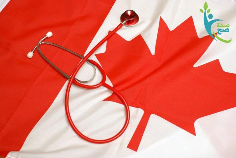 السياحة العلاجية في كندا