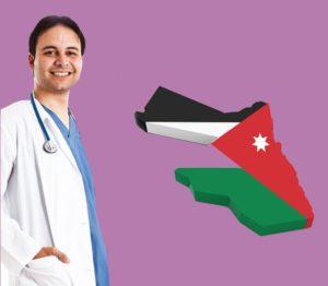 السياحة الطبية في الأردن