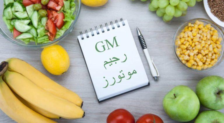 ما الذي يجب أن تعرفه عن رجيم جنرال موتورز gm لانقاص الوزن