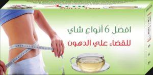 شاي التخسيس لفقدان الوزن