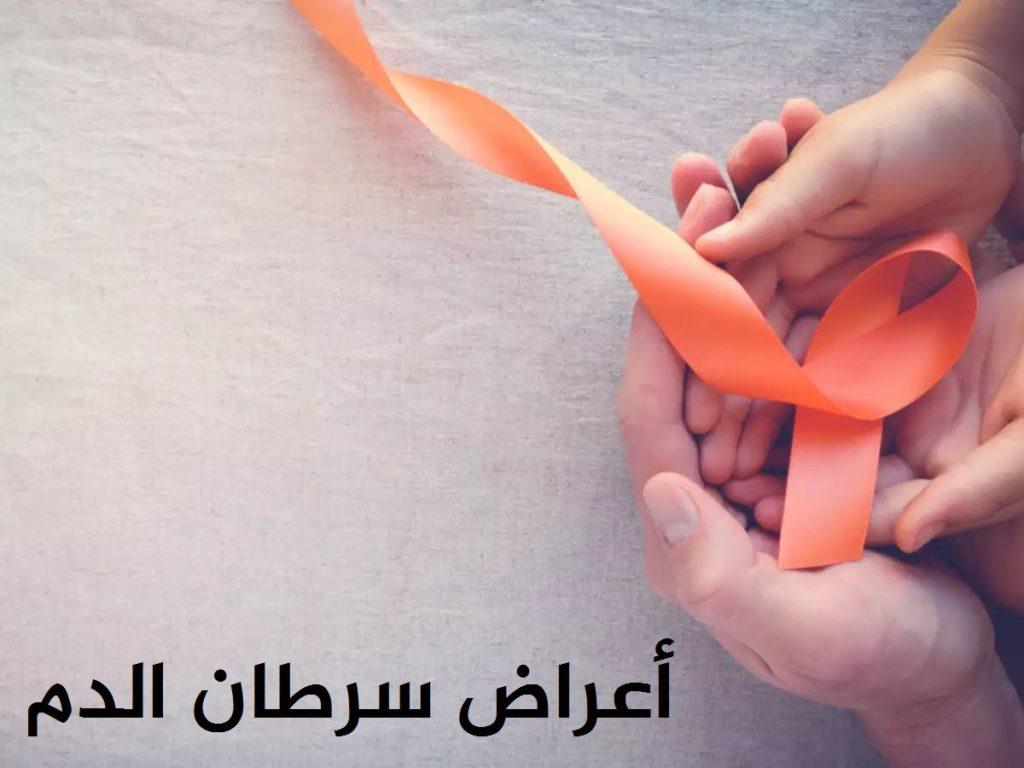 ما هي اعراض سرطان الدم